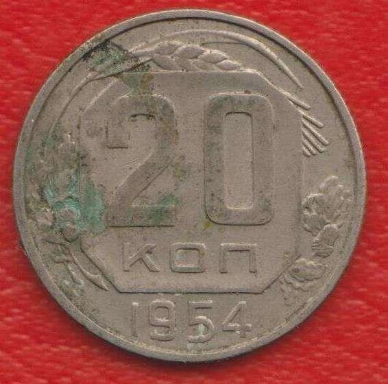 СССР 20 копеек 1954 г.