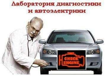 Автоэлектрик - электронщик. Весь ремонт всех авто. Выезд