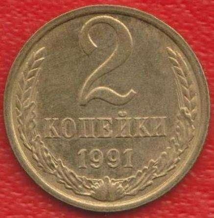 СССР 2 копейки 1991 г. М ММД