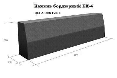 Бордюр тротуарный БК-4 80*30*15