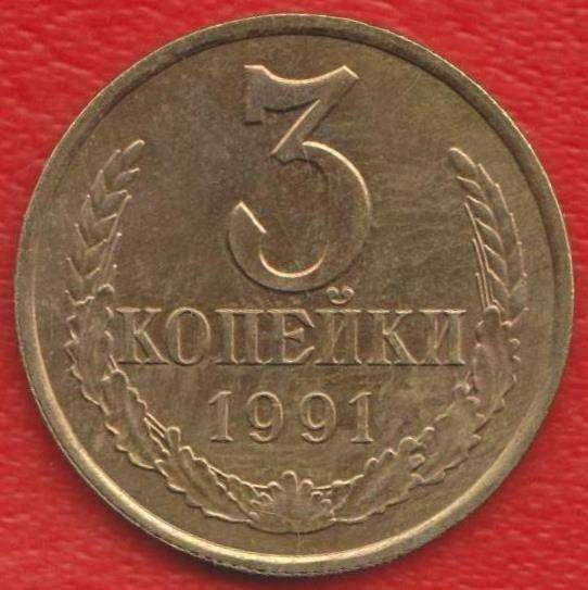 СССР 3 копейки 1991 г. Л ЛМД