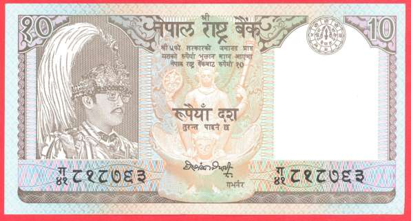 Непал 10 рупий 1987 г