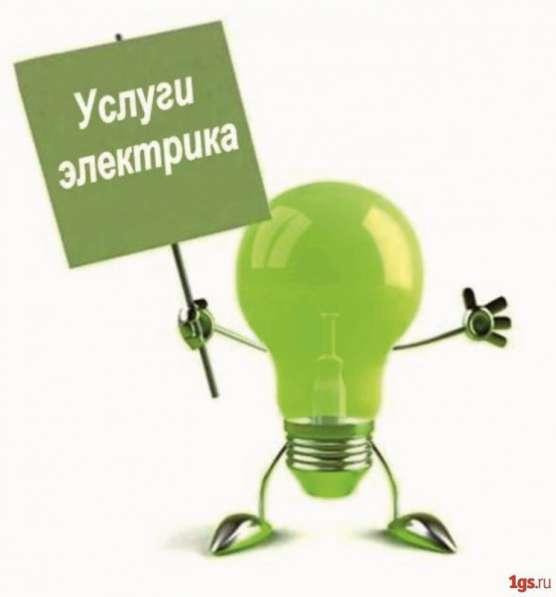 Услуги электрика, сантехника