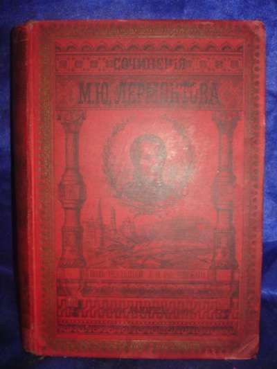 Лермонтов,т.4,Драмы,1891г,СПб,Изд.Маркса