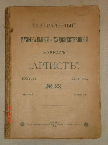 Театральный журнал «Артист»