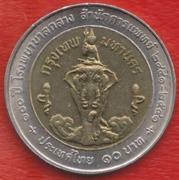 Таиланд 10 бат 1998 г. 100 лет Центральной больнице