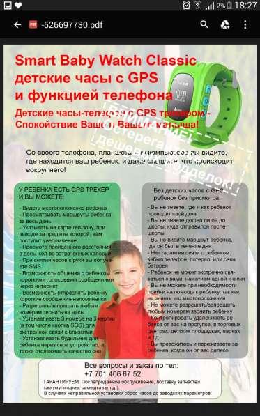 Безопасность Вашего ребенка и Ваше спокойствие! !!