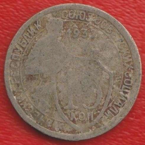 СССР 15 копеек 1932 г.