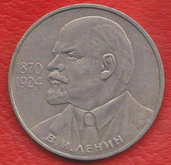 СССР 1 рубль 1985 г Ленин 115 лет со дня рождения
