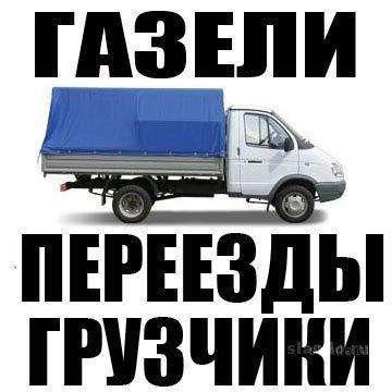 Перевозки, офисные и квартирные переезды, грузчики