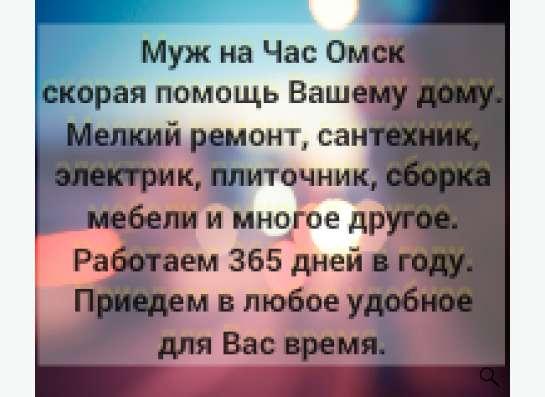 Муж на Час - мелкий ремонт и помощь по дому в Омске