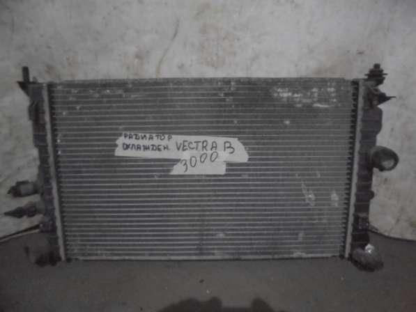 Радиатор охлаждения Опель Вектра Б (OPEL VECTRA B)