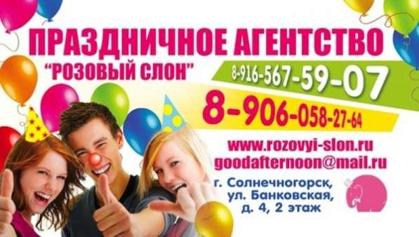 Организация праздников в Зеленограде