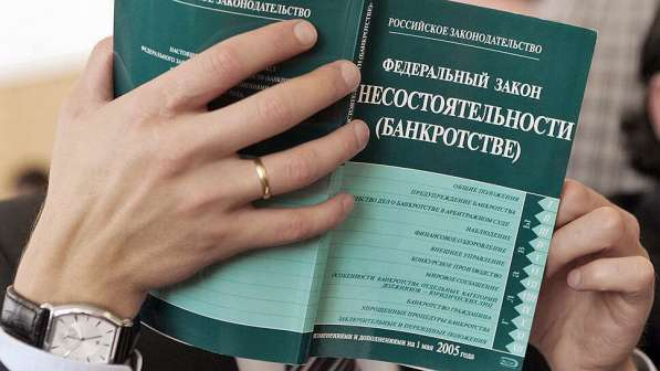 Банкротство физических лиц Уфа и РБ