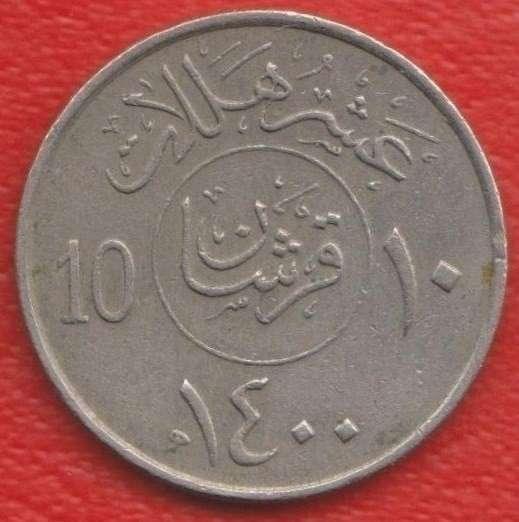 Саудовская Аравия 10 халала 1979 г. 1400 г. хиджры