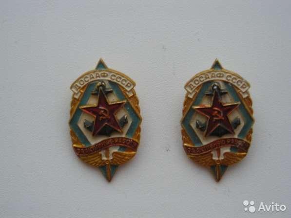 Значки досааф СССР За активную работу