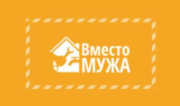 Нужен опытный мастер в Москве для выполнения работ по дому