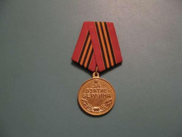 Медаль За взятие Берлина с удостоверением в фото 3