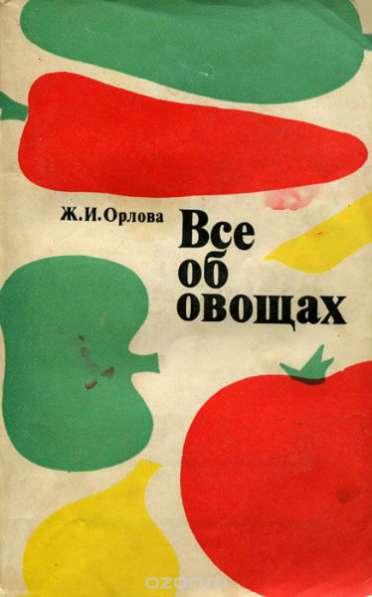 Книга Все об овощах Ж. И. Орлова 1978 год