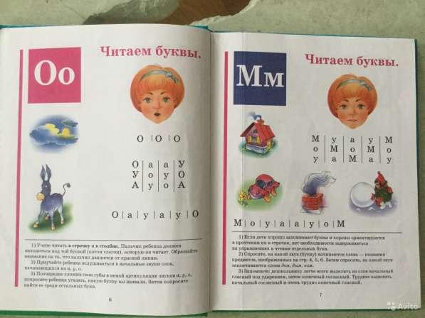 Букварь. Жукова Н. С. Обучение чтению в Москве фото 4