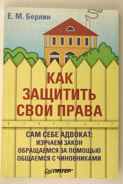"""Книга """" Как защитить свои права"""""""