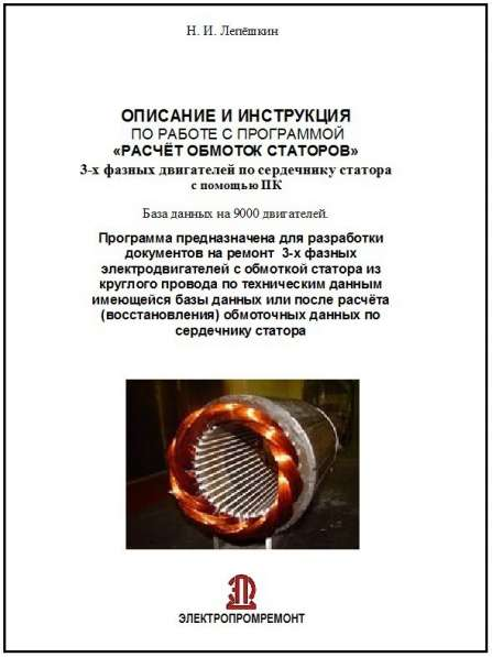 Программа по расчёту обмоток электродвигателей