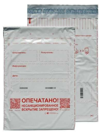 Курьерские пакеты Курьерпак-С