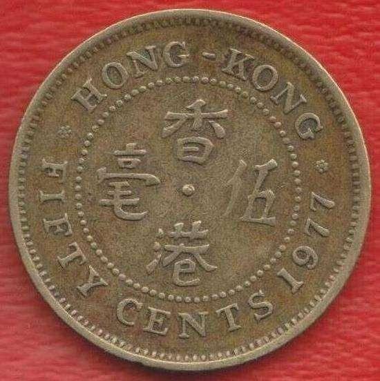 Гонконг 50 центов 1977 г