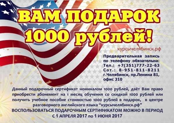 Репетитор по английскому языку - Челябинск в Челябинске фото 5