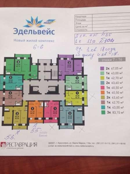Продам 1-к квартиру в Студгородке
