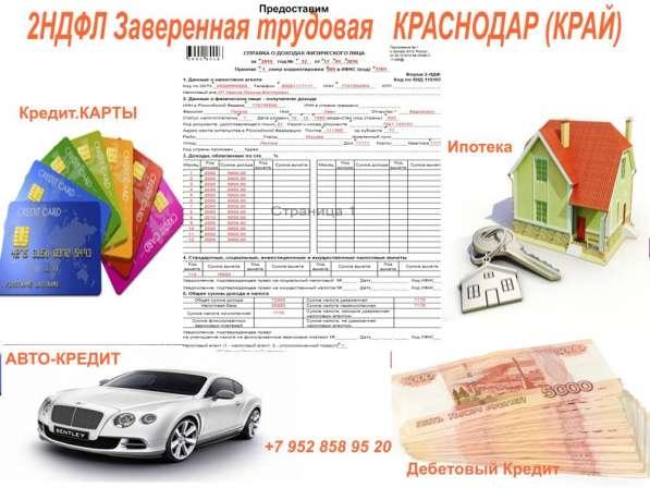 Документы для кредита Краснодар (край)