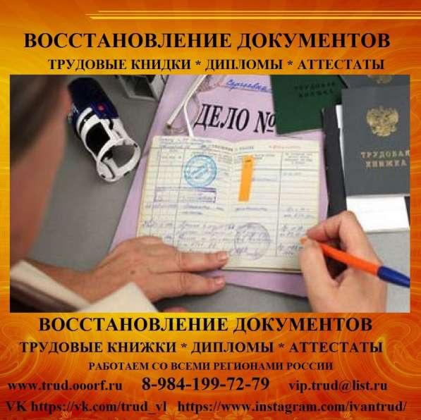 Стаж трудовой, восстановление в Владивостоке