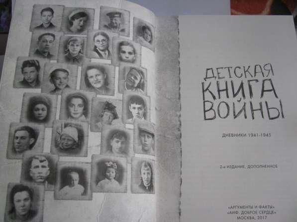 Детская книга войны. Дневники 1941-1945 в Москве фото 3