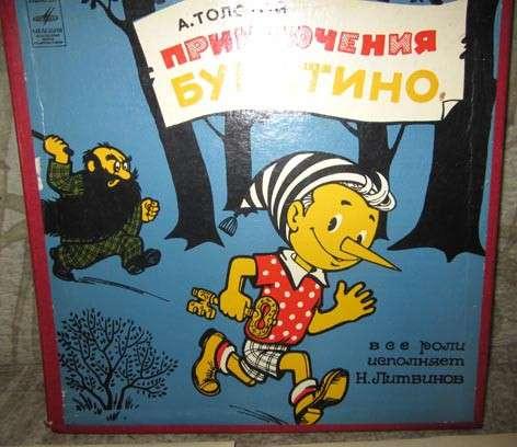 Детские грампластинки. Лучшие детские сказки в Волгограде фото 5