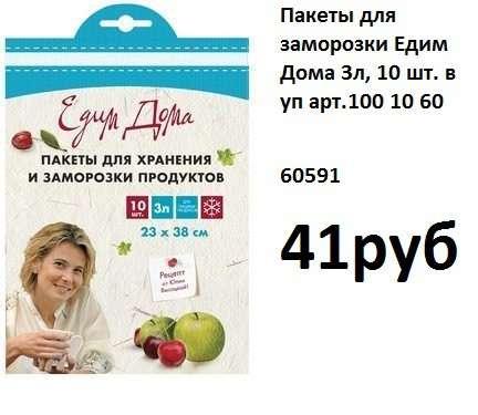Пакеты для заморозки Едим Дома 3л, 10 шт. в уп арт.100