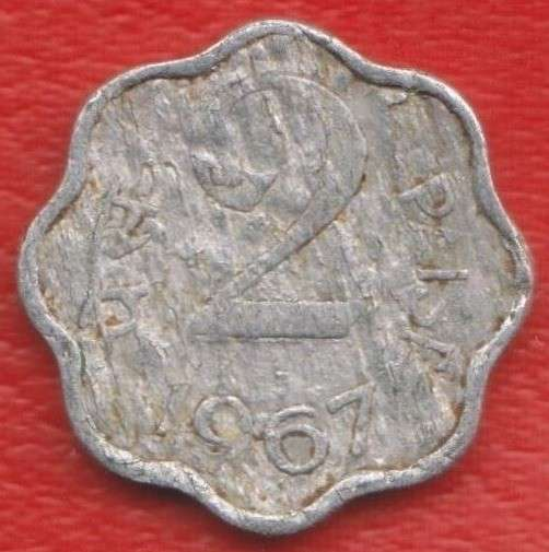 Индия 2 пайсы 1967 г.