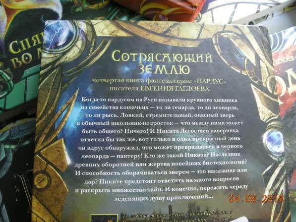Фэнтези для детей, 8 книг, пардус в Ростове-на-Дону