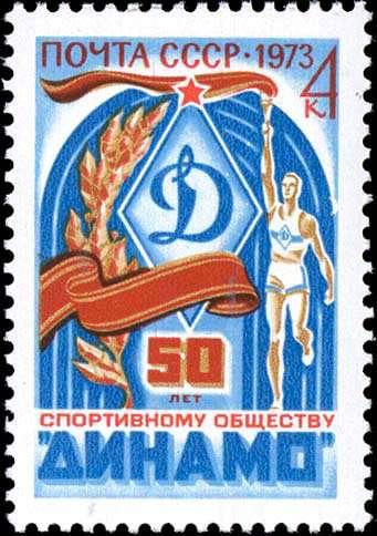 Марка 4 копейки СССР 1973 год 50 лет Динамо