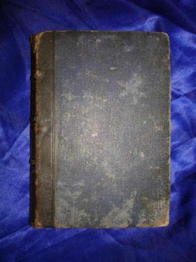 Майн Рид.ПСС,том 13,изд.Вольфа,СПб,1870е