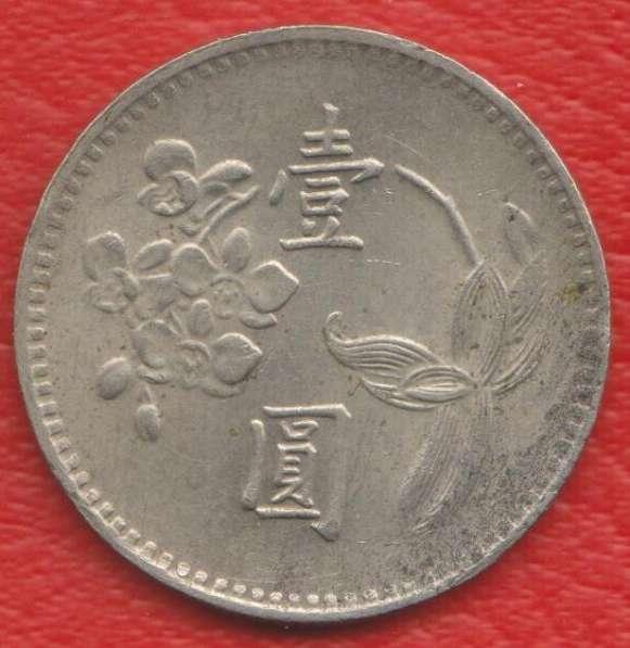 Тайвань Республика Китай 1 юань 1975 г