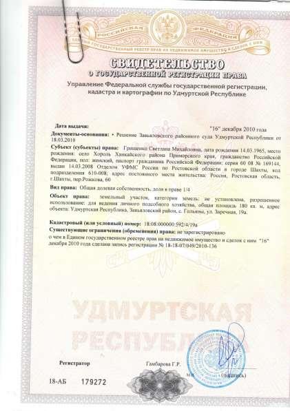 Продажа доли в домовладении и земельных участках Удмуртии в Батайске фото 4