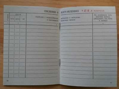 Вкладыш в трудовую книжку, серия АТ-III Гознак в Красноярске