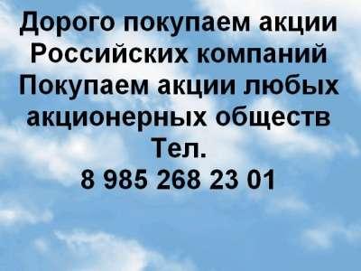 Куплю Дорого покупаем акции в Перми
