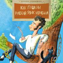 Как Пушкин русский язык изменил. Улыбышева Марина, в г.Москва