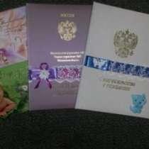 Обложки, папки для свидетельства, в Москве