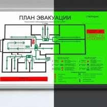 Инструкция о мерах пожарной безопасности (А3), в Уфе