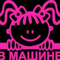 Виниловые наклейки и реклама на авто, в Воронеже