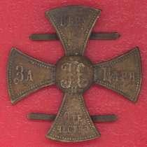 Россия Ополченский крест образца 1895 г Николай II РИА лапки, в Орле
