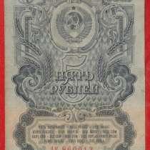 СССР 5 рублей 1947 г. дк 860013, в Орле