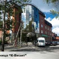Отдых в К-Визите, в Санкт-Петербурге